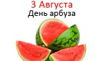 День арбуза - Watermelon Day - 3 Августа