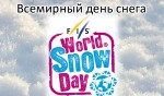 Всемирный день снега - World Snow Day